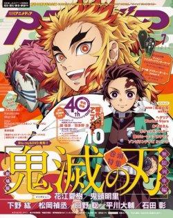 アニメディア 2021年7月号