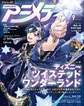 アニメディア 2020年9月号