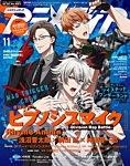 アニメディア 2020年11月号