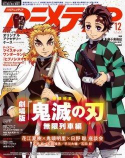 アニメディア 2020年12月号