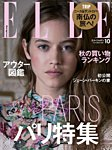 エル・ジャポン(ELLE JAPON) 2017年10月号