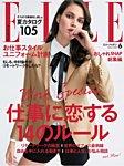 エル・ジャポン(ELLE JAPON) 2020年6月号