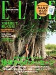 エル・ジャポン(ELLE JAPON) 2020年8月号