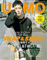 UOMO (ウオモ) 2021年8・9月合併号