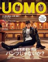 UOMO (ウオモ) 2021年10月号