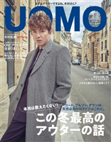 UOMO 2019年11月号