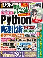 日経ソフトウエア 2021年7月号
