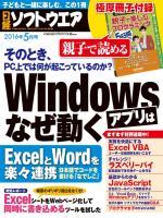 日経ソフトウエア 2016年5月号