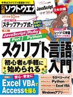 日経ソフトウエア 2016年10月号