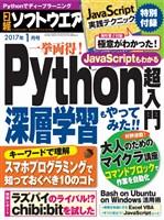 日経ソフトウエア 2017年1月号
