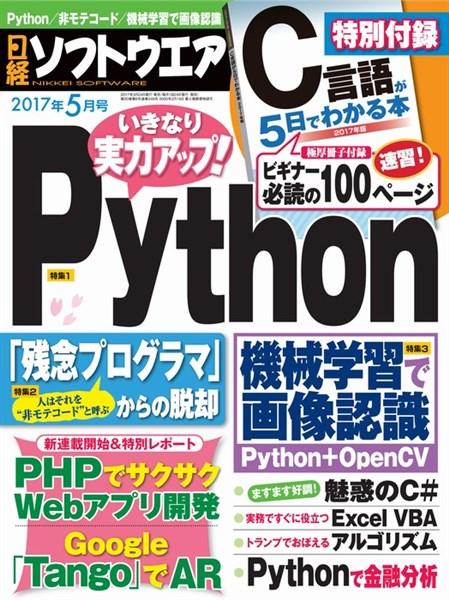 日経ソフトウエア 2017年5月号