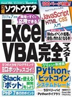 日経ソフトウエア 2017年7月号