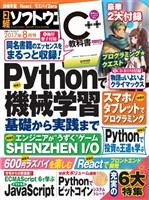 日経ソフトウエア 2017年8月号