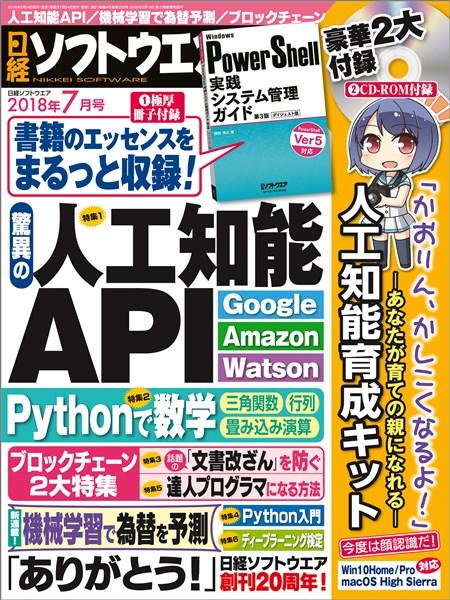 日経ソフトウエア 2018年7月号