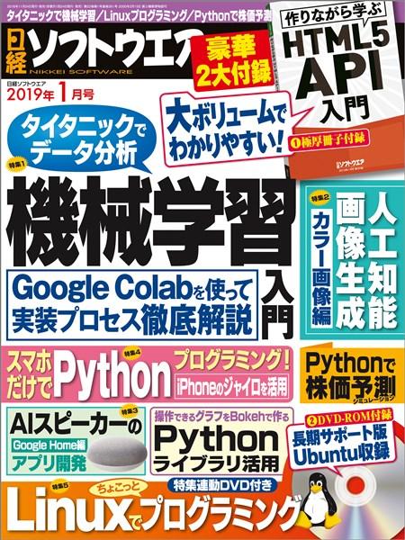 日経ソフトウエア 2019年1月号