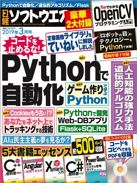 日経ソフトウエア 2019年3月号