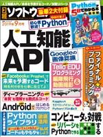 日経ソフトウエア 2019年9月号