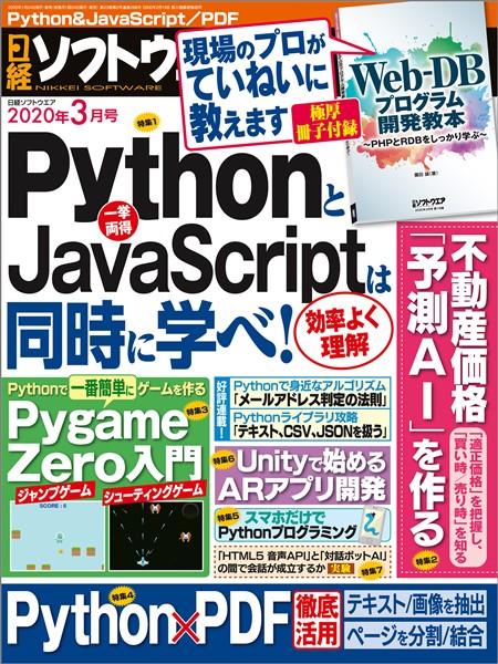 日経ソフトウエア 2020年3月号