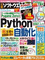 日経ソフトウエア 2020年5月号