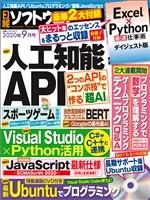 日経ソフトウエア 2020年9月号