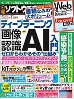 日経ソフトウエア 2020年11月号