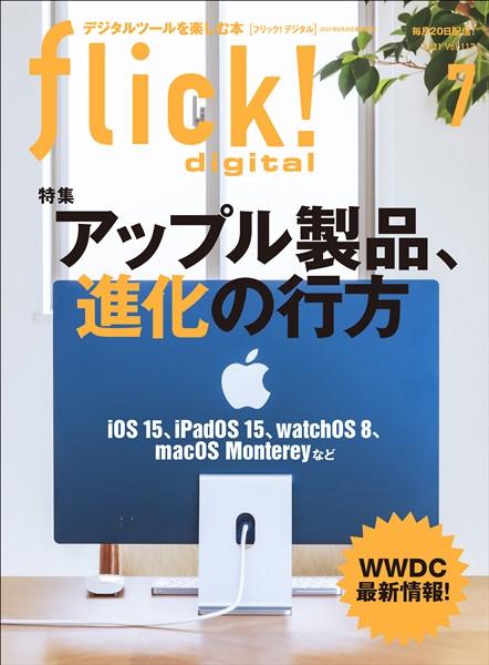 flick! 2021年7月号 Vol.117