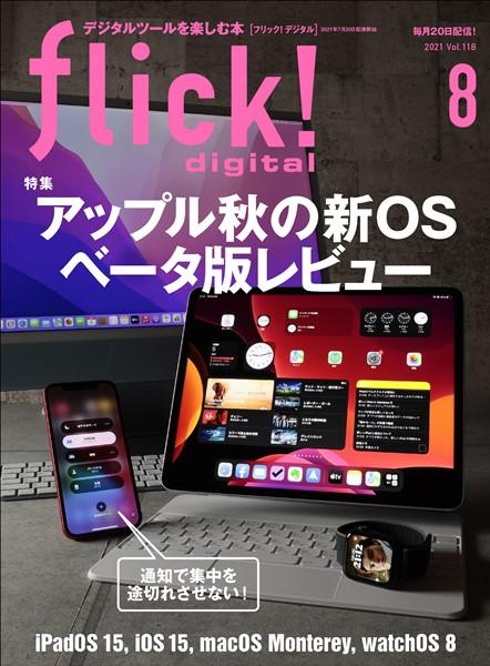 flick! 2021年8月号 Vol.118