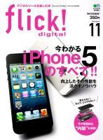 flick! 2012年11月号
