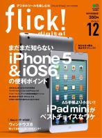 flick! 2012年12月号