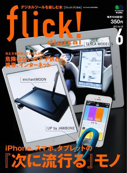 flick! 2013年6月号