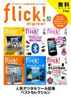 flick! digital お試し版 free