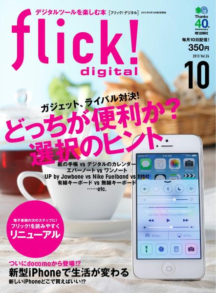 flick! 2013年10月号