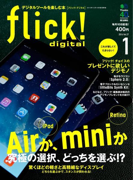 flick! 2014年1月号