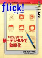 flick! 2014年5月号