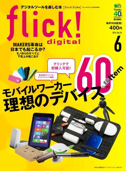 flick! 2014年6月号