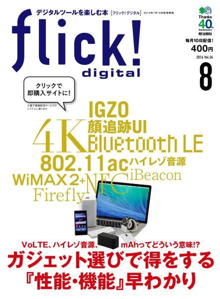 flick! 2014年8月号