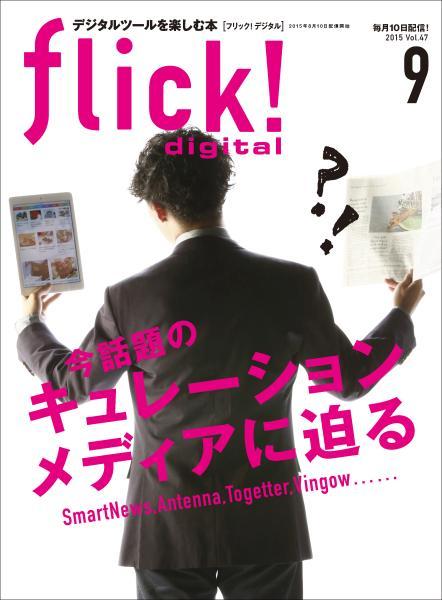 flick! 2015年9月号