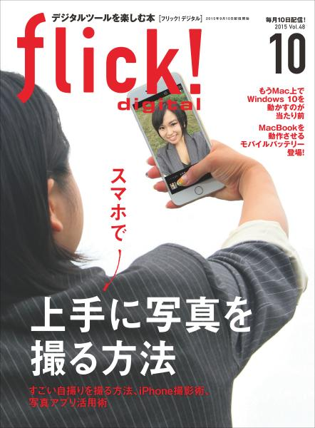 flick! 2015年10月号