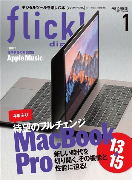 flick! 2017年1月号