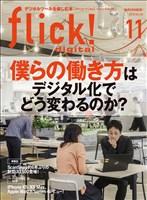 flick! 2018年11月号