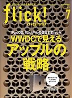 flick! 2019年7月号