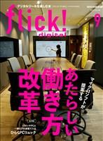 flick! 2019年9月号