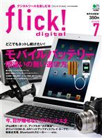 flick! 2012年7月号