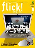 flick! 2012年9月号