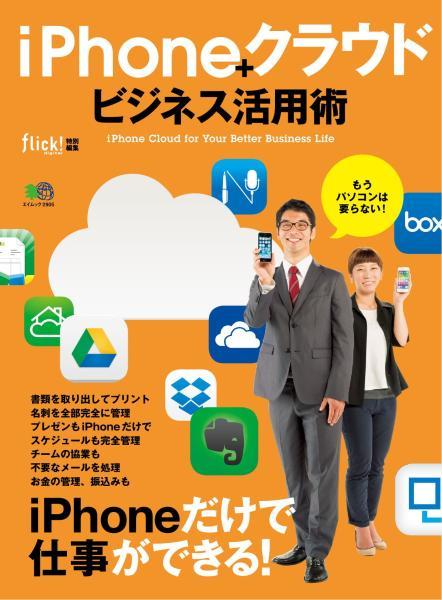 エイムック iPhoneクラウドビジネス活用術