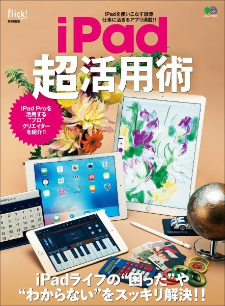 エイムック iPad超活用術