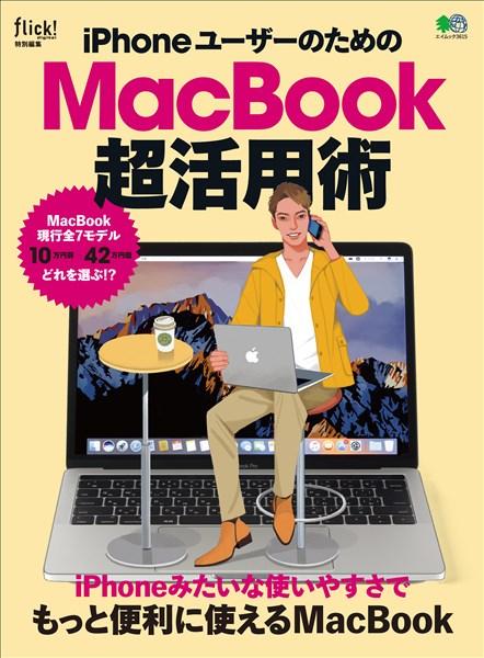 エイムック iPhoneユーザーのためのMacBook超活用術