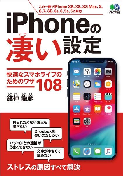 エイムック iPhoneの凄い設定