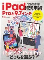 エイムック iPad超活用術 Proと9.7インチ