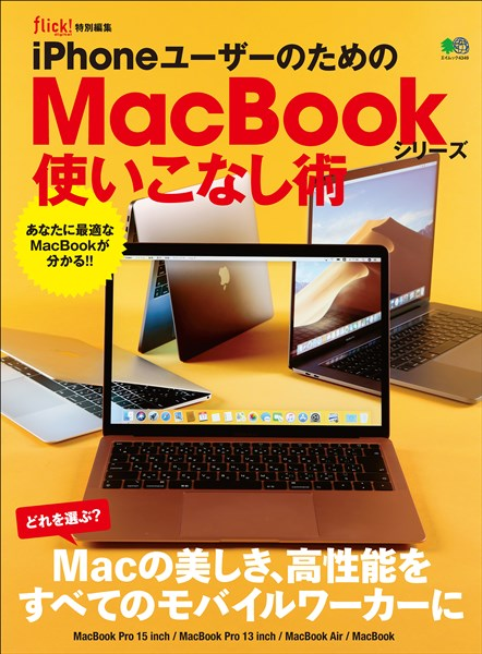 エイムック iPhoneユーザーのためのMacBookシリーズ使いこなし術